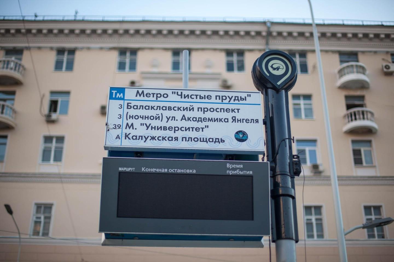 Остановка общественного транспорта «Метро «Чистые пруды»», Чистые пруды, Москва — ParkSeason