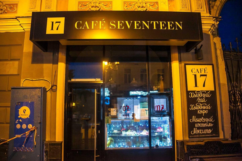 Кафе «17» — ParkSeason