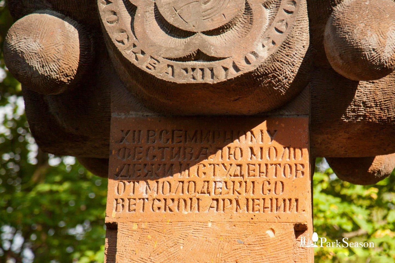 Памятник от молодежи советской Армении, Парк Горького, Москва — ParkSeason