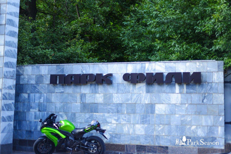 Главный вход, Парк «Фили», Москва — ParkSeason