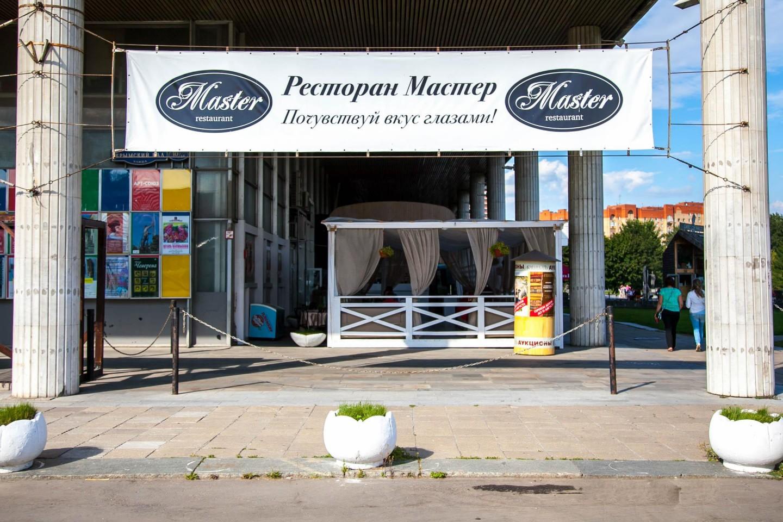 Ресторан «Мастер», «Музеон», Москва — ParkSeason
