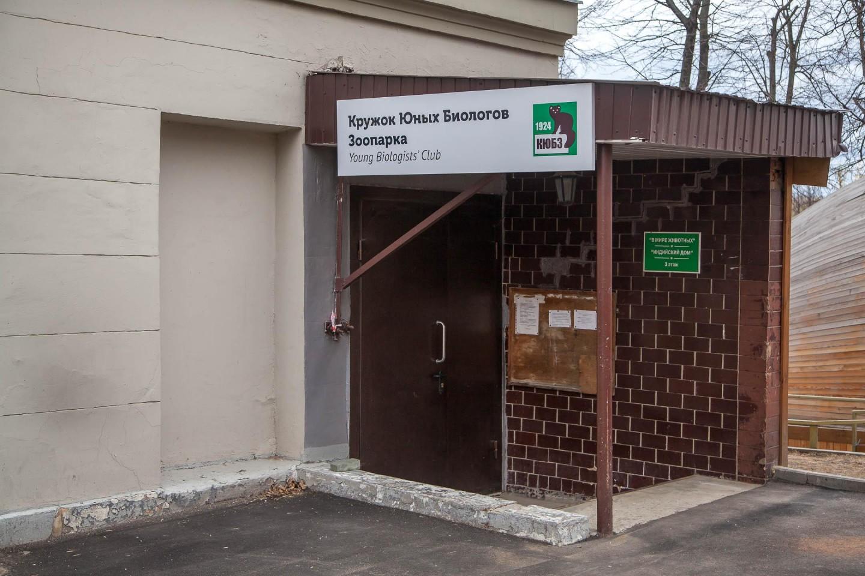 Кружок юных биологов зоопарка, Московский зоопарк, Москва — ParkSeason