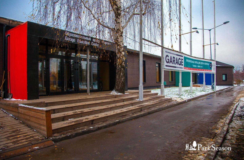 Образовательный центр «Гараж», Парк Горького, Москва — ParkSeason