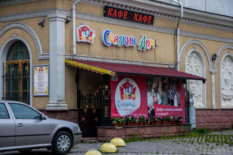 Интерактивный музей-театр «Сказкин дом» — ParkSeason