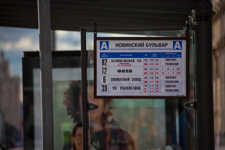 Остановка общественного транспорта «Новинский бульвар» — ParkSeason