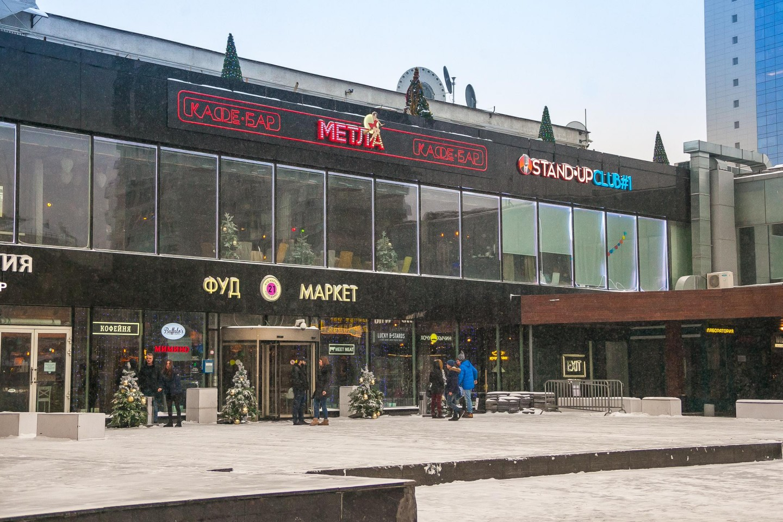 Кафе-бар «Метла» — ParkSeason