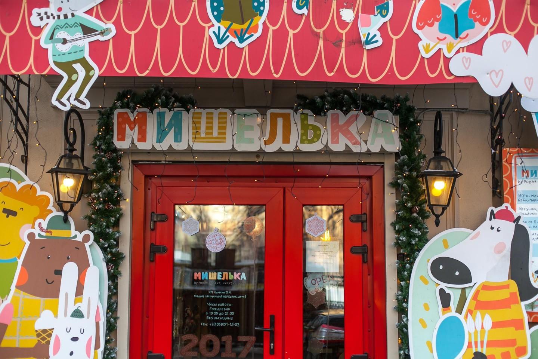 Магазин «Мишелька», Патриаршие пруды, Москва — ParkSeason