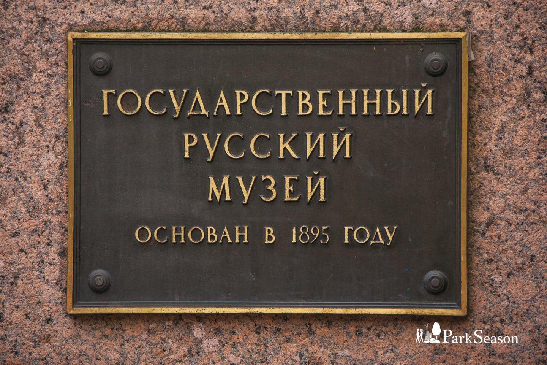 Русский музей — ParkSeason
