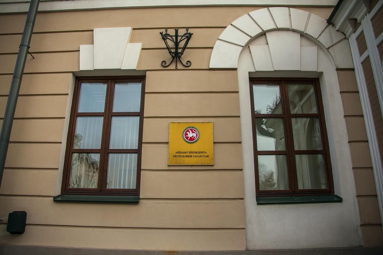 Аппарат президента Республики Татарстан — ParkSeason