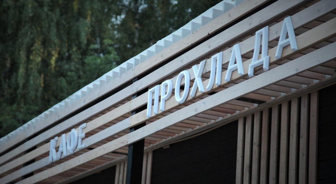 Кафе «Прохлада», Парк «Измайловский», Москва — ParkSeason