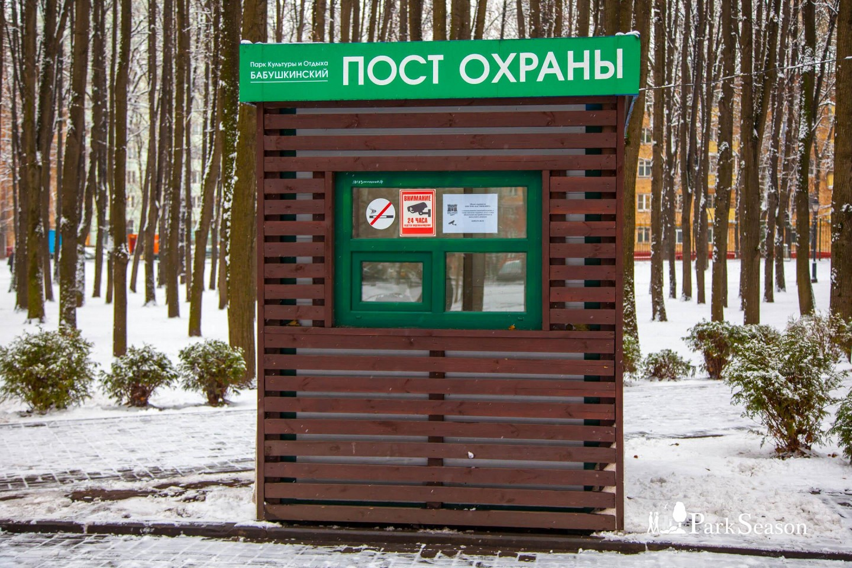 Посты охраны, Парк «Бабушкинский», Москва — ParkSeason