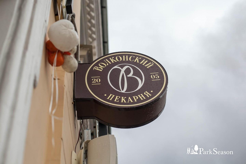 Пекарня «Волконский», Чистые пруды, Москва — ParkSeason