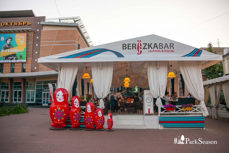 Berёzkabar — ParkSeason