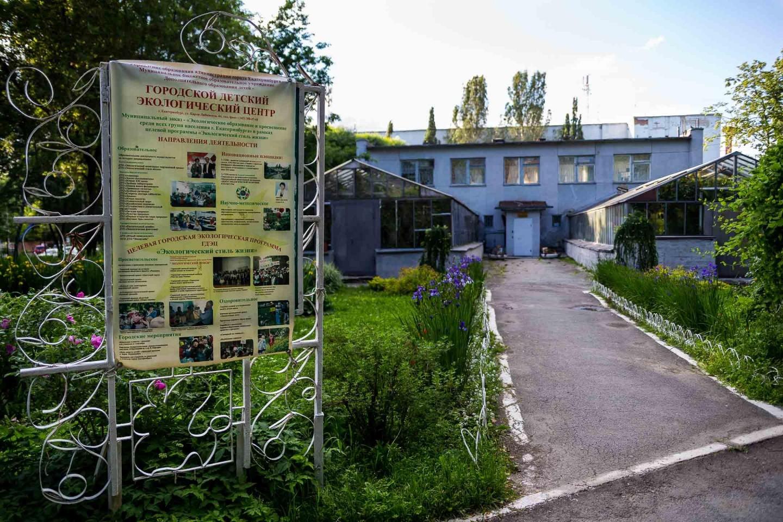 Городской детский экологический центр — ParkSeason