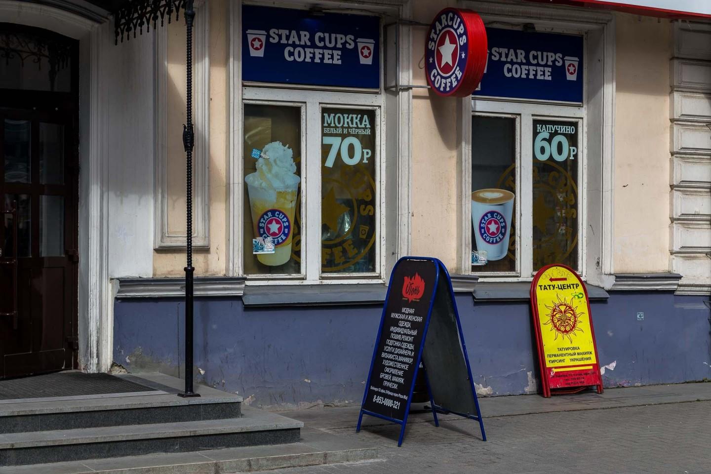 Кофейня Star Cups Coffee — ParkSeason