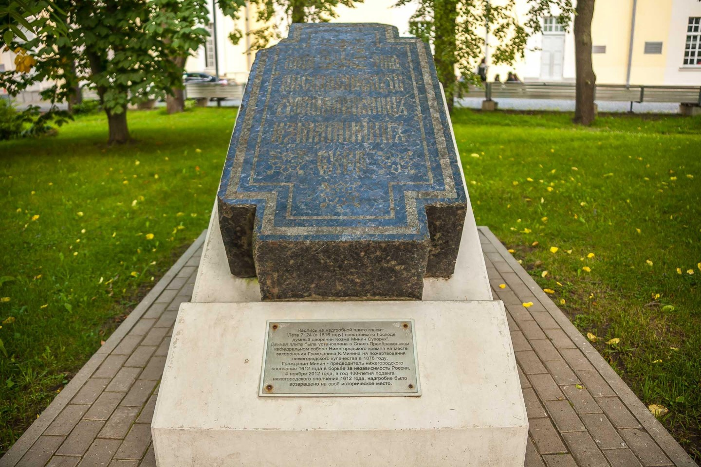 Надгробная плита Гражданина К. Минина — ParkSeason
