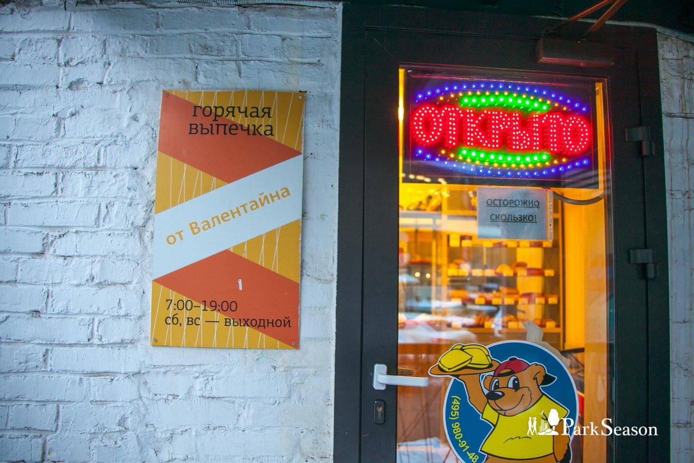 Горячая выпечка от Валентайна — ParkSeason