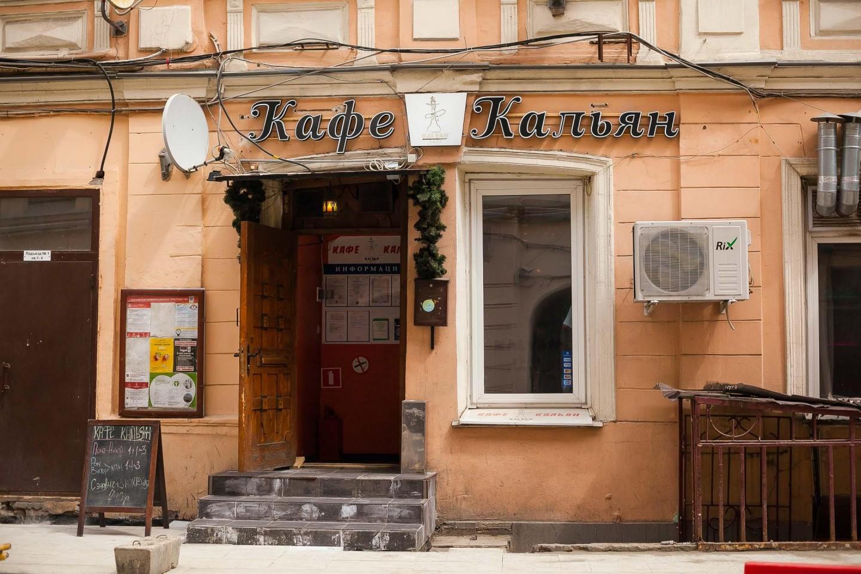 Кафе «Кальян», Чистые пруды, Москва — ParkSeason