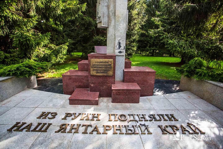 Памятник Участникам восстановления и развития города — ParkSeason