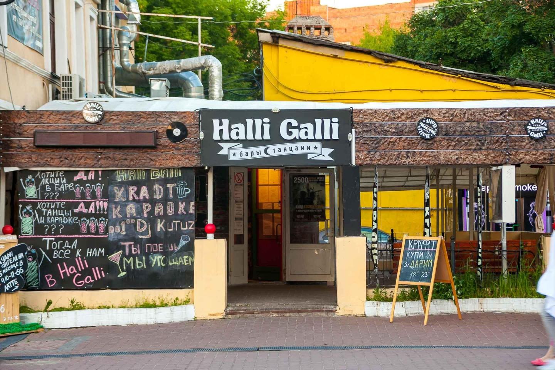 Бар «Halli Galli» — ParkSeason