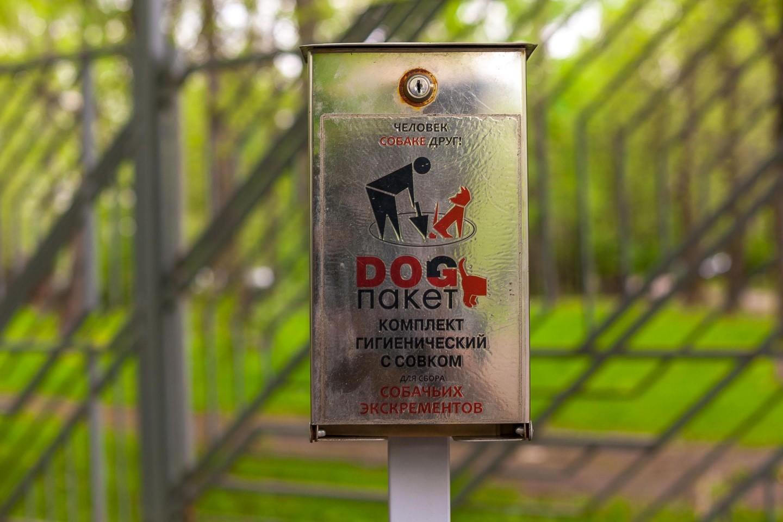 Dog пакет, Парк «Перовский», Москва — ParkSeason