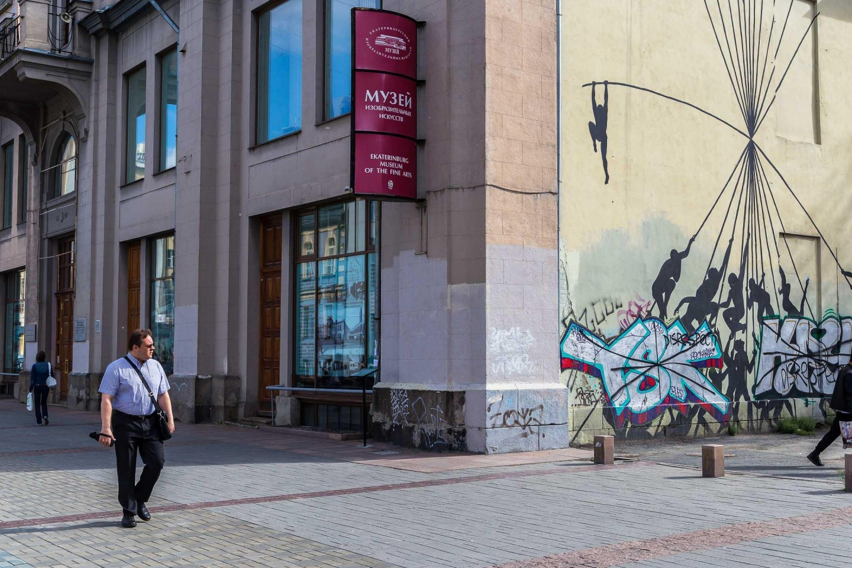 Екатеринбургский музей изобразительных искусств — ParkSeason