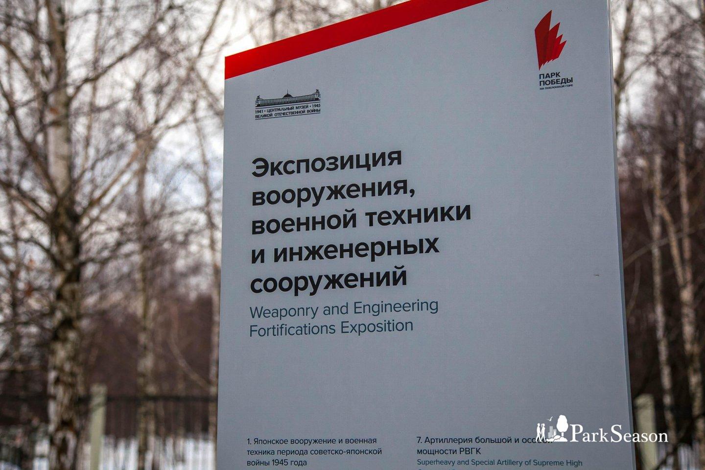 Экспозиция вооружения, военной техники и инженерных сооружений , Парк Победы на Поклонной горе, Москва — ParkSeason