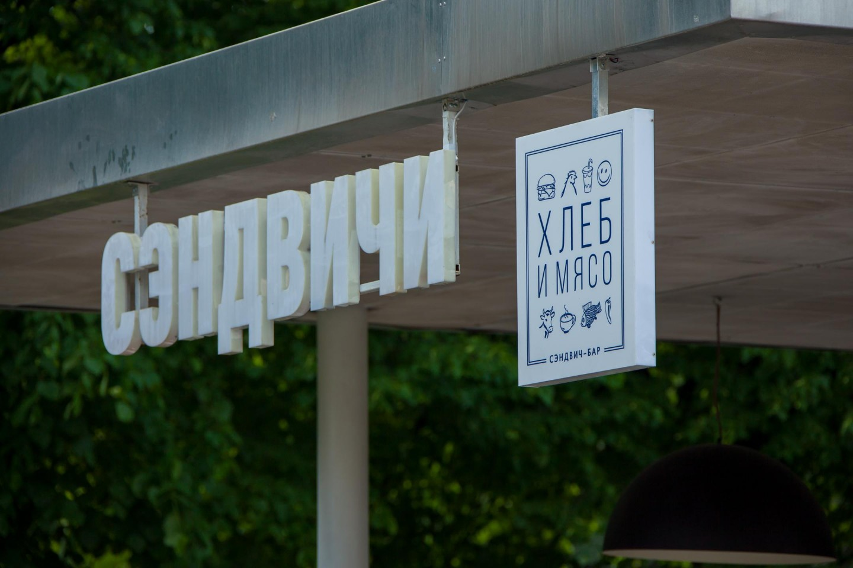 Фудкорт около павильона №66 «Культура», ВДНХ, Москва — ParkSeason