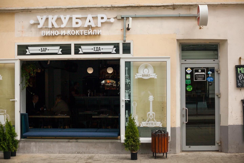 Кафе-магазин «Укубар», Чистые пруды, Москва — ParkSeason