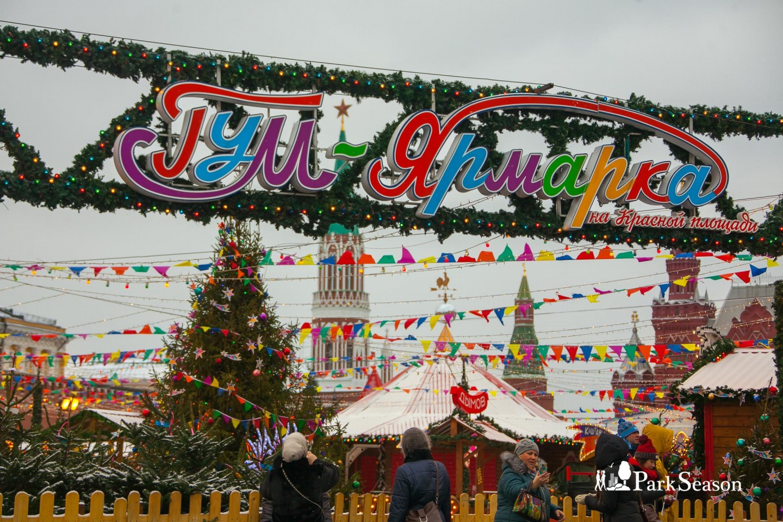 ГУМ-ярмарка — ParkSeason