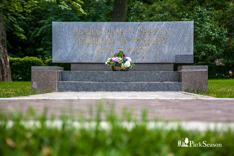 Памятник героям Великой Отечественной войны, Гончаровский парк, Москва — ParkSeason