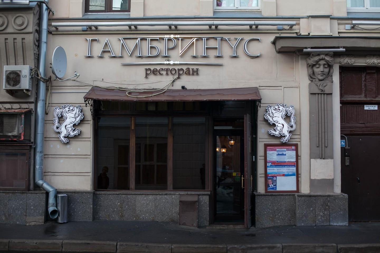 Ресторан «Гамбринус», Чистые пруды, Москва — ParkSeason