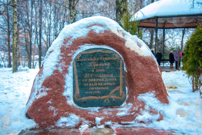 Памятный камень А. С. Пушкину, Парк «Северное Тушино», Москва — ParkSeason