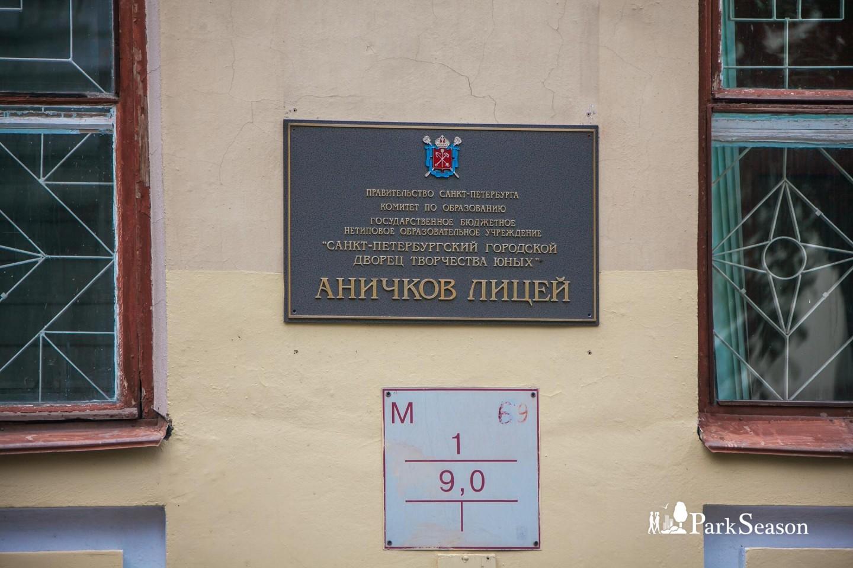Аничков лицей — ParkSeason