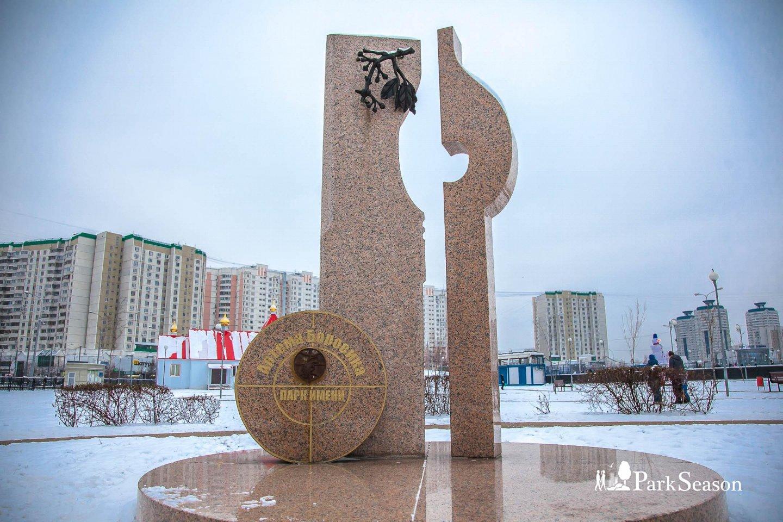 Памятный знак в честь Артема Боровика — ParkSeason