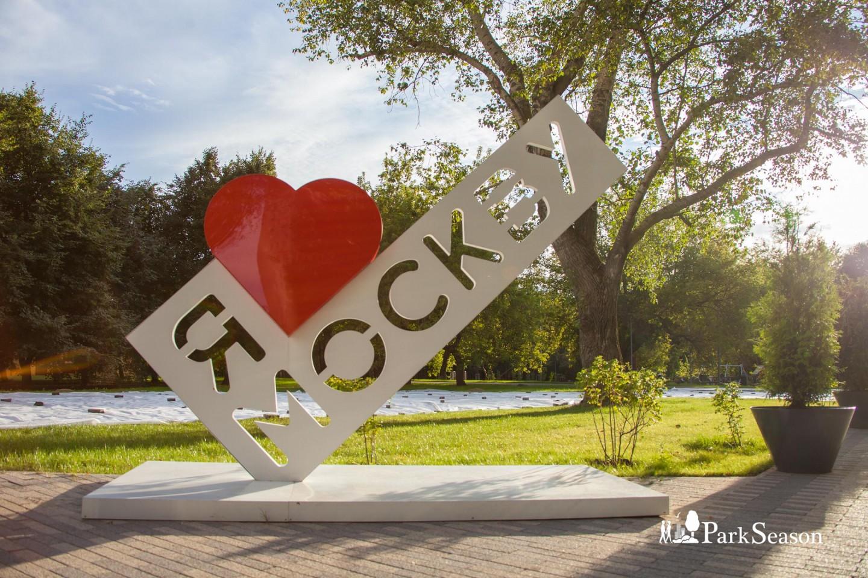 Арт-объект «Я люблю Москву», Парк Олимпийской деревни, Москва — ParkSeason