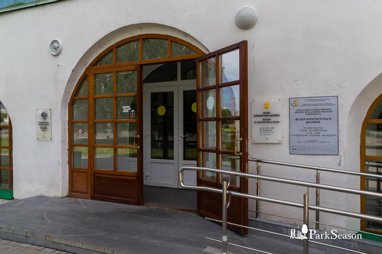 Музей архитектуры и дизайна — ParkSeason