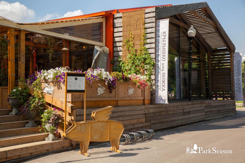 Кафе «Крылышко или Ножка», Парк Горького, Москва — ParkSeason