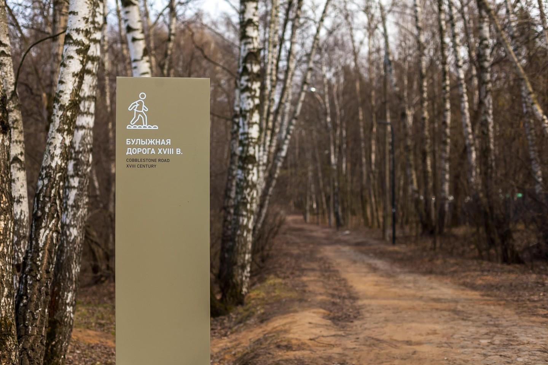 Булыжная дорога XVIII в., Парк «Кузьминки», Москва — ParkSeason