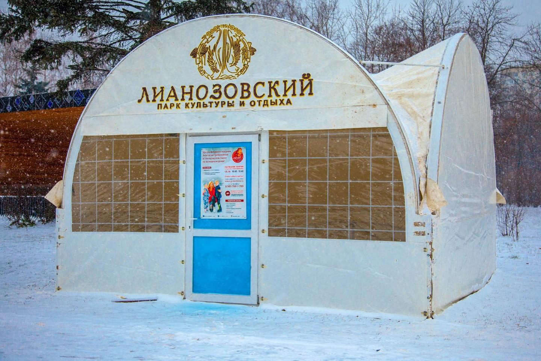 Школа фигурного катания, Гончаровский парк, Москва — ParkSeason