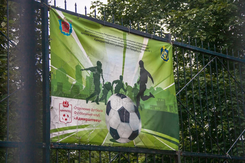 Футбольный клуб «Адмиралтеец» — ParkSeason