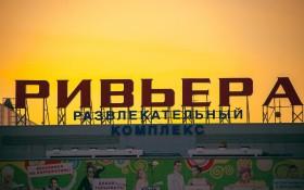Казанская Ривьера: мероприятия, еда, цены, билеты, карта, как добраться, часы работы — ParkSeason