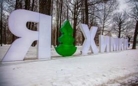 Парк имени Льва Толстого (Химки): мероприятия, еда, цены, каток, билеты, карта, как добраться, часы работы — ParkSeason