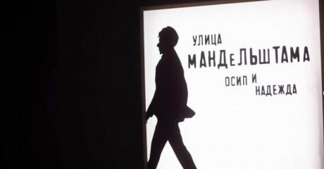 Выставка  «Улица Мандельштама: Осип и Надежда» | Государственный музей литературы