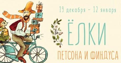 Елки Петсона и Финдуса в Центре Гиляровского