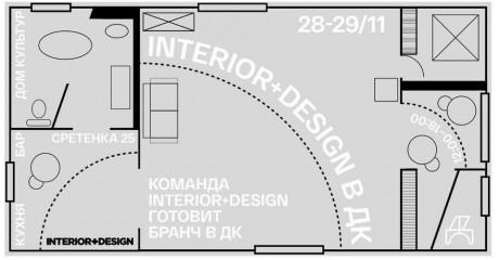 Бранч INTERIOR+DESIGN в Доме Культур