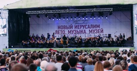 Open-air фестиваль «Лето. Музыка. Музей» в музее «Новый Иерусалим»