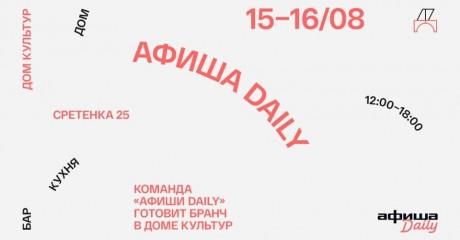 Бранч «Афиши Daily» в Доме культур