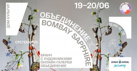 Бранч с художниками онлайн-галереи Объединение х Bombay Sapphire в Доме Культур
