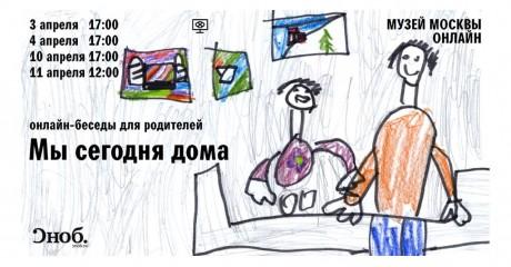 Онлайн-беседы о родительстве в Музее Москвы